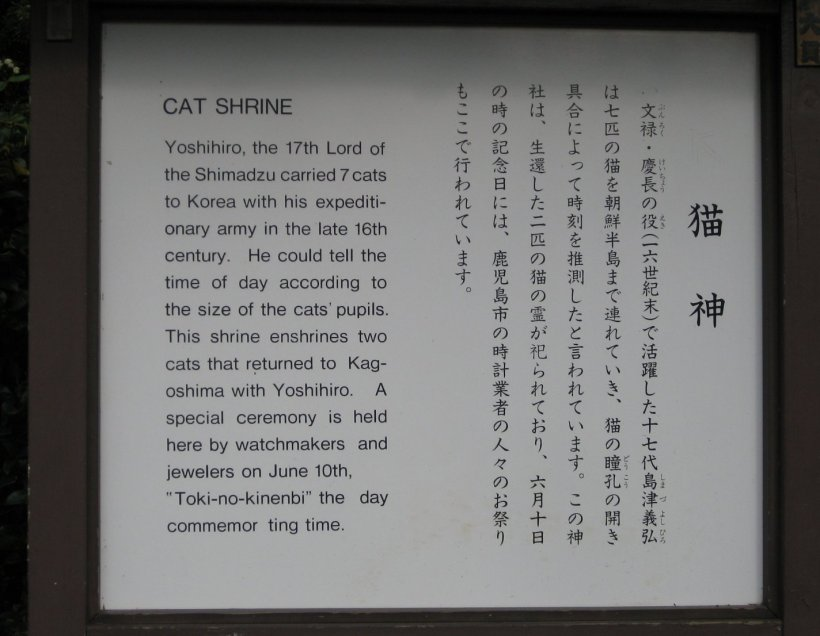 cat shrine1
